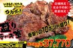 いきステで総重量5.5kg「いきなり!デカ盛りステーキ重」店舗限定で登場