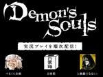 PS5『Demon's Souls』YouTube動画クリエイターの「べるくら企画」さんによる実況動画が公開!
