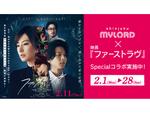 【新宿 映画】「ファーストラヴ」の劇中衣装も展示!新宿ミロードがSpecialコラボ開催中