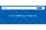 三井住友カードにオンライン本人確認サービス「Polarify eKYC」導入