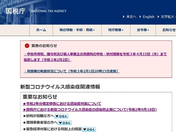 確定 申告 延期 国税庁