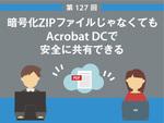 暗号化ZIPファイルじゃなくてもAcrobat DCで安全に共有できる