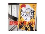 【新宿ランチ】牡蠣料理の食べ放題が3980円!(1日限定3組まで) UMIバル新宿店