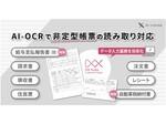 AI-OCR「DX Suite」、非定型帳票の読み取りに対応