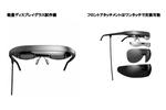ドコモ、「軽量ディスプレーグラス」の試作機を公開