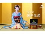 京都祇園の舞妓さんとマウスコンピューターが異色のコラボ「ちょっと、見ておくれやす」シリーズ公開