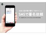 電子署名「CMサイン」SMSで署名依頼の送信機能を追加
