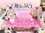 Switch専用『魔女の泉3 Re:Fine』本日より「ハッピーバレンタイン!プレゼントキャンペーン!!」を開催
