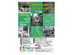 【イベント】新宿区立区民ギャラリーにて写真展・ビデオ上映会「フィリピン残留日本人の歴史と今」開催