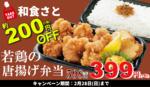 和食さと、セール延長!「唐揚げ弁当」「天丼」が約200円値引き