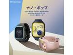 40mm/44mm対応のApple Watchケース「ナノ・ポップ」発売