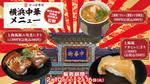 「横浜中華街」の味をかっぱ寿司で!豪華なフカヒレ寿司、上海風の豚角煮寿司