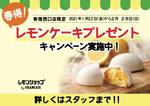 【新宿スイーツ】レモンケーキ2個プレゼントキャンペーン 小田急新宿駅西口地下の「レモンショップ」