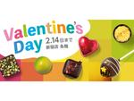【バレンタイン】世界の有名チョコも!「京王チョコレートマーケット」開催中