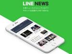 「LINE NEWS」がiPhoneのウィジェット機能に対応