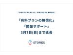 ネットショップ「STORES」、有料プランの無償化/開設サポートの期間延長