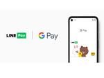 Visa LINE Payプリペイドカード、 Google Payへ対応