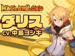 Switch/PS4『MAGLAM LORD』キャラクタープレイ動画第1弾「ダリス」を公開!