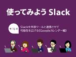 Slackを外部ツールと連携させて可能性を広げる《Googleカレンダー編》