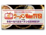 ラーテレ地上波1時間特番! 『ラーメンWalkerTV2 特別編』〜今 食べるべきラーメン完全網羅SP〜