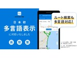 「自転車NAVITIME」ほぼすべての機能が英語・中国語(繁体字・簡体字)でも利用可能に