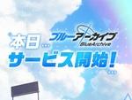 Yostarの新作アプリ『ブルーアーカイブ』本日サービス開始!