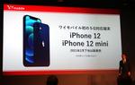Y!mobile、5G対応とともにiPhone 12/iPhone 12 miniの取り扱いを2月下旬開始