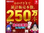 『桃太郎電鉄 ~昭和 平成 令和も定番!~』が約2ヵ月半で累計販売本数250万本突破!!
