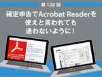 確定申告でAcrobat Readerを使えと言われても迷わないように!