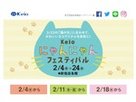 【猫の日】京王百貨店 新宿店で、にゃんにゃんフェスティバル開催