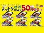 オリジンのボリュームコンビ6種が50円引きタイムセール