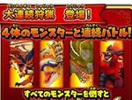 『星ドラ』にて4体のモンスターと連続で戦う「大連続狩猟クエスト」が解禁!