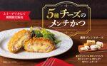 とんかつ新宿さぼてん、濃厚な溶けるチーズが楽しめる「5種チーズのメンチかつ」