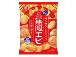 亀田製菓、殻ごと海老を練りこんだ「無限エビ」