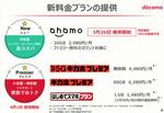 ドコモ「ahamo」は3月26日開始、端末は3月1日に発表