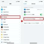 iPhoneのブラウザーをSafariからChromeに変更する方法