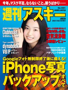 週刊アスキー No.1321(2021年2月9日発行)