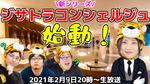 2/9火 20時~生放送 「ジサトラコンシェルジュ」新シリーズスタートで重大発表! 【デジデジ90】