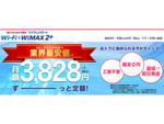 月額3480円でデータ使い放題の新プラン、ヨドバシカメラ限定発売