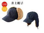 防寒性とファッション性を兼ね備えたハイブリット帽子が30%オフ!