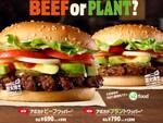バガキン「アボカドワッパー」100%ビーフor植物性パティを選べる!