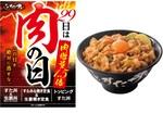 すた丼屋史上初、肉1.5倍の「肉の日キャンペーン」を月2回開催 2/9日・28日