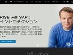 SAPジャパンとコンカー、本社を三井物産ビルに移転