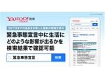 Yahoo!検索で「緊急事態宣言」最新情報の表示を更新