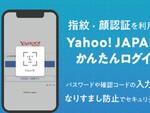 Yahoo! JAPAN、アプリやスマホブラウザーで指紋・顔認証を利用したログインに対応