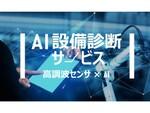 パナソニック、「AI設備診断サービス」の提供開始
