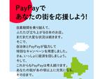PayPayが地方自治体と一緒に取り組む「あなたのまちを応援プロジェクト」、新たに9つのキャンペーンを発表