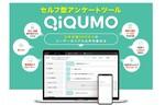 アスクル、企業向けセルフ型アンケートサービス「QiQUMO」の提供開始