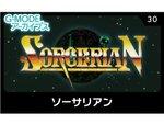 日本ファルコムの名作アクションRPG『ソーサリアン』が「G-MODEアーカイブス」でSwitchに登場!
