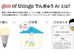 電球の点灯情報をAIが分析「goo of thingsでんきゅうAI」販売開始